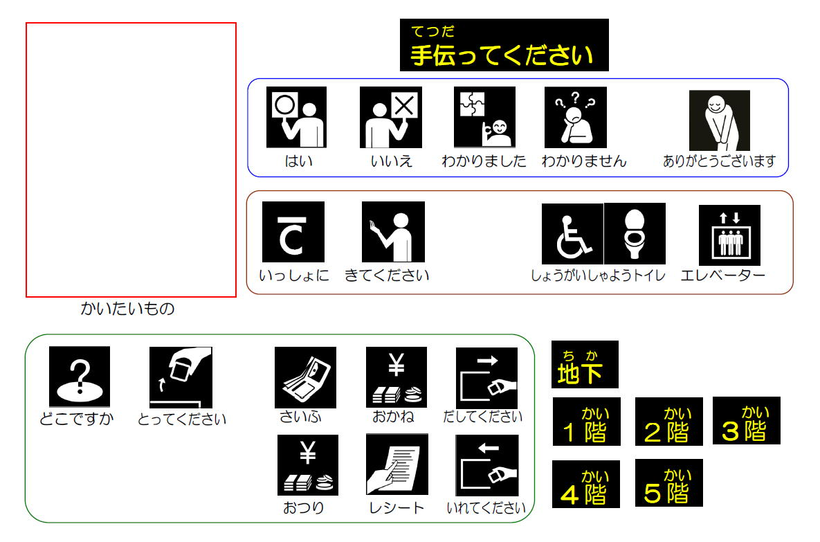 日本PIC研究会